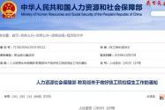 技工院校招生政策:严禁招生过程中进行生源封锁和地方保护