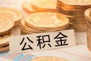 公积金贷款年限是怎么计算?放款时间是什么时候?