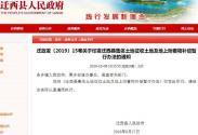 迁西县征地补偿政策:土地、青苗、林木补偿标准是多少?