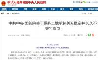 中共中央、国务院:保持土地承包关系稳定并长久不变