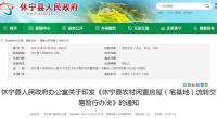 休宁县农村闲置房屋(宅基地)流转交易暂行办法:流转期限是多久?交易程序是怎样?