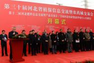 2020第三十一届河北省植保信息交流暨农药械交易会