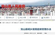 龙山县城乡居民建房政策:建房面积是多少?可以建几层?