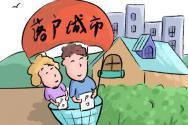 武汉落户新政策:取消年度数量限制,那多少分可落户?附申请条件和办理流程