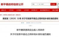 新平县征占用林地补偿标准是多少钱?