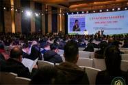 第九届中国县域现代农业发展会议在晋召开,土流大发彩票集团 受邀参会