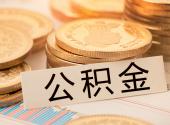 最高80万!郑州市提高住房公积金贷款额度