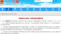 2020年贵阳息烽县农村办酒席有哪些新规定?违者将影响子女入学和考公务员!
