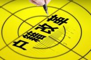 郑州放宽落户条件:租房或持有居住证满1年均可落户,那怎么申请?