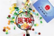 国家医保局:医保将取消低价药日均费用上限!会带来哪些影响?