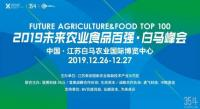 """""""2019未来农业食品百强白马峰会""""邀您探究未来农业食品产业图景!"""