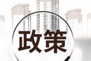 广州黄埔放开限购是什么情况?购房条件是什么?房价怎么样?