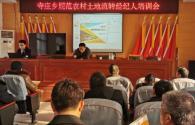 河南南乐县召开规范农村土地流转及经纪人体系建设专题培训会