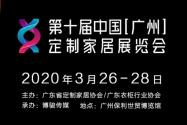 第十届中国(广州)定制家居展览会将于3月在羊城举办