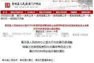 青田县调整城镇土地使用税差别化优惠政策!税额标准、评价方法都在这(附全文)