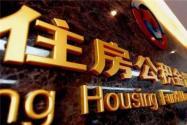 2020北京住房公积金提取新政:1月10日起提公积金可自行网上办理!
