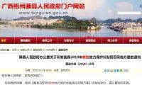 藤县人民政府办公室关于印发我县2019年耕地地力保护补贴项目实施方案的通知