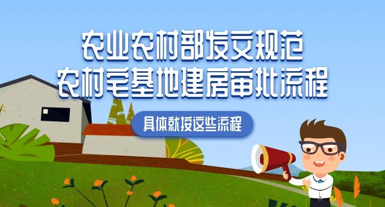 农业农村部发文规范农村宅基地建房审批流程 具体按这些流程审批!