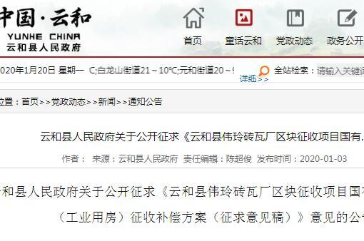 云和县伟玲砖瓦厂区块征收项目国有土地上房屋征收补偿方案征求意见啦!
