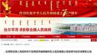达茂联合旗人民政府关于启用百灵庙镇棚改区土地及储备土地定级与估价成果的公告