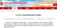 农业农村部发布2020年长江流域油菜春季田管技术指导意见!建议收藏!