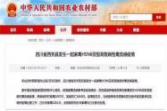 四川西充H5N6禽流感疫情最新消息:是否传人?