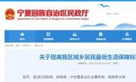 宁夏发布《关于提高我区城乡居民最低生活保障标准的通知》