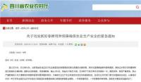 四川省关于切实抓好春耕用种保障确保农业生产安全的紧急通知