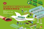 2020第四届亚洲园艺博览会(HORTI CHINA 2020)9月在青岛举办