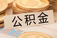 2020公积金缓缴新政:会影响职工正常提取吗?附缓缴时间!