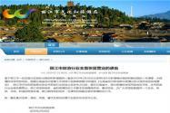 丽江恢复旅游营业是怎么回事?开放哪些景点?哪些人有优惠?