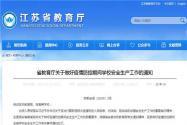 最新通知:江苏校园封闭式管理!有哪些具体措施?附原文