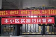 坚持!武汉小区村庄24小时封闭管理还将持续,持续多久?