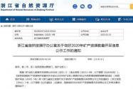 浙江省自然资源厅办公室关于做好2020年矿产资源勘查开采信息公示工作的通知