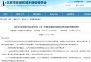 北京中介租房新规!具体有哪些新规定?附通知细则!