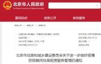 北京中介租房新规:具体规定了哪些事项?新租客怎么办理社区出入证?附细则