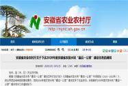 """安徽省下达2020年度农田水利""""最后一公里""""建设任务!"""