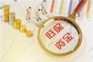 2020年上海低保标准是多少?领取条件是什么?违规领取有什么处罚?