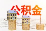 北京公积金贷款新规出台!对哪些人影响最大?假离婚购房有何处罚?