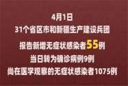 31省区市新增55例无症状感染者具体情况是怎样的?目前我国有多少无症状感染者?附最新数据