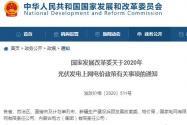 2020年光伏发电上网电价政策:分布式补贴标准下调,6月1日起执行!附通知全文