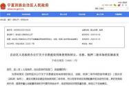 宁夏发布关于完善建设用地使用权转让、出租、抵押二级市场的实施意见