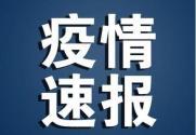 山东广东共新增3例本土病例是什么情况?是否为关联病例?附卫健委公告