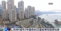 住建部支持六市80万套政策性租赁住房!分别在哪些城市?附详细措施