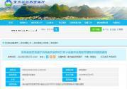 贵州省发布《关于设施农业用地管理有关问题的通知》