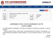 自然资源部印发《在京中央和国家机关不动产登记办法》!