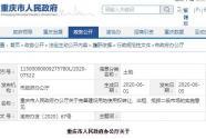关于完善重庆市建设用地使用权转让、出租、抵押二级市场的实施意见(全文)