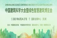 中国建筑科学大会暨绿色智慧建筑博览会将于2021年6月首展启航