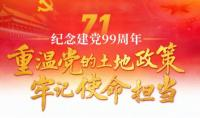 纪念建党99周年:重温党的土地政策,牢记使命担当