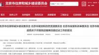 北京危旧楼房改造试点:具体怎么改造?钱谁出?哪些房屋可改造?附意见细则!